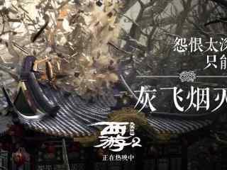 《西游伏妖篇》创意海报图片