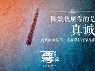 《西游伏妖篇》创意文字海报