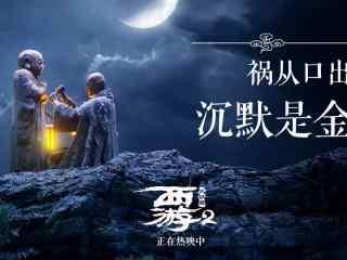 创意图片《西游伏妖篇》文字海报