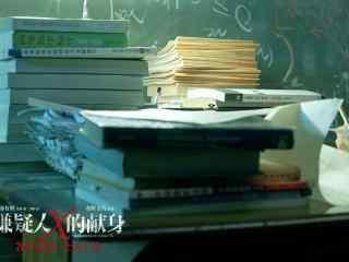 嫌疑人X的献身书的剧照图片