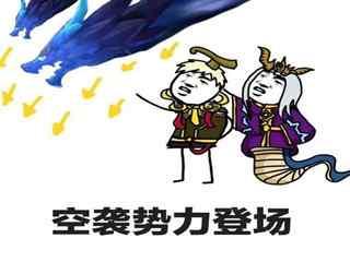 王者荣耀东皇太一空袭势力表情包
