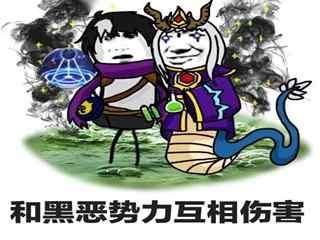 王者荣耀东皇太一互相伤害表情包