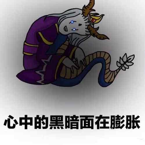 王者荣耀东皇太一黑恶势力表情包