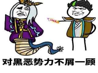 王者荣耀东皇太一不屑黑恶势力表情包