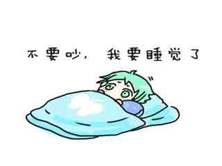 王者荣耀庄周我要睡觉了表情包