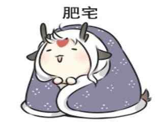 阴阳师小鹿男肥宅表情包