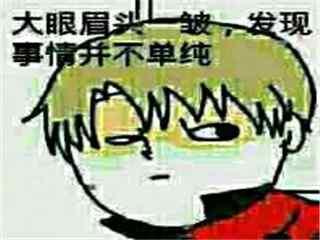 全职高手王杰希事情不简单表情包