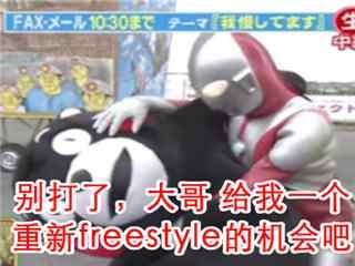 熊本熊freestyle表情包
