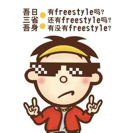 旺仔freestyle表情包图片 -桌面天下(desktx.com)图片