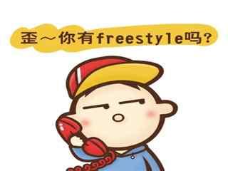 旺仔freestyle表情包壁纸