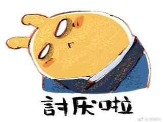 电影豆福传讨厌啦表情包