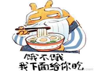 电影豆福传饿不饿表情包
