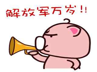 90周年建军节解放军万岁粉色小熊表情包