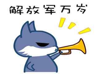 90周年建军节解放军万岁蓝猫表情包