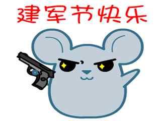 90周年建军节快乐小蓝鼠表情包