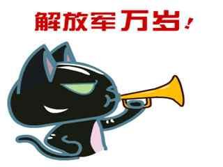 90周年建军节解放军万岁小黑猫表情包