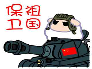 90周年建军节保卫祖国小绵羊表情包