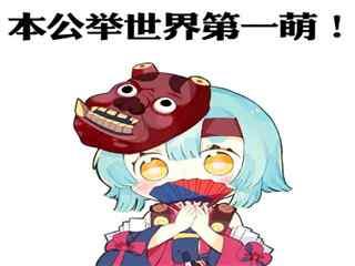 阴阳师金鱼姬之可爱头像图片