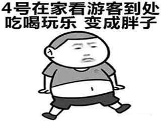 十一国庆节4号表情包