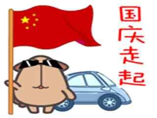 十一国庆节走起动态表情包