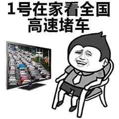 十一国庆节1号表情包
