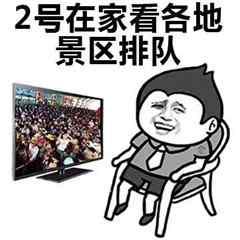 十一国庆节2号表情包