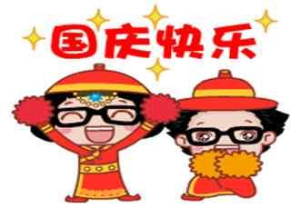 十一国庆节快乐动态表情包