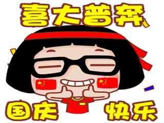 十一国庆节喜大普奔动态表情包