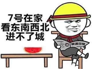 十一国庆节7号表情包