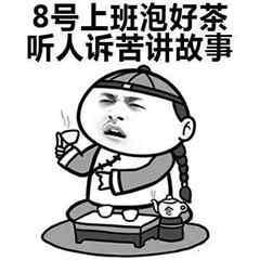 十一国庆节8号表情包