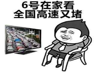 十一国庆节6号表情包