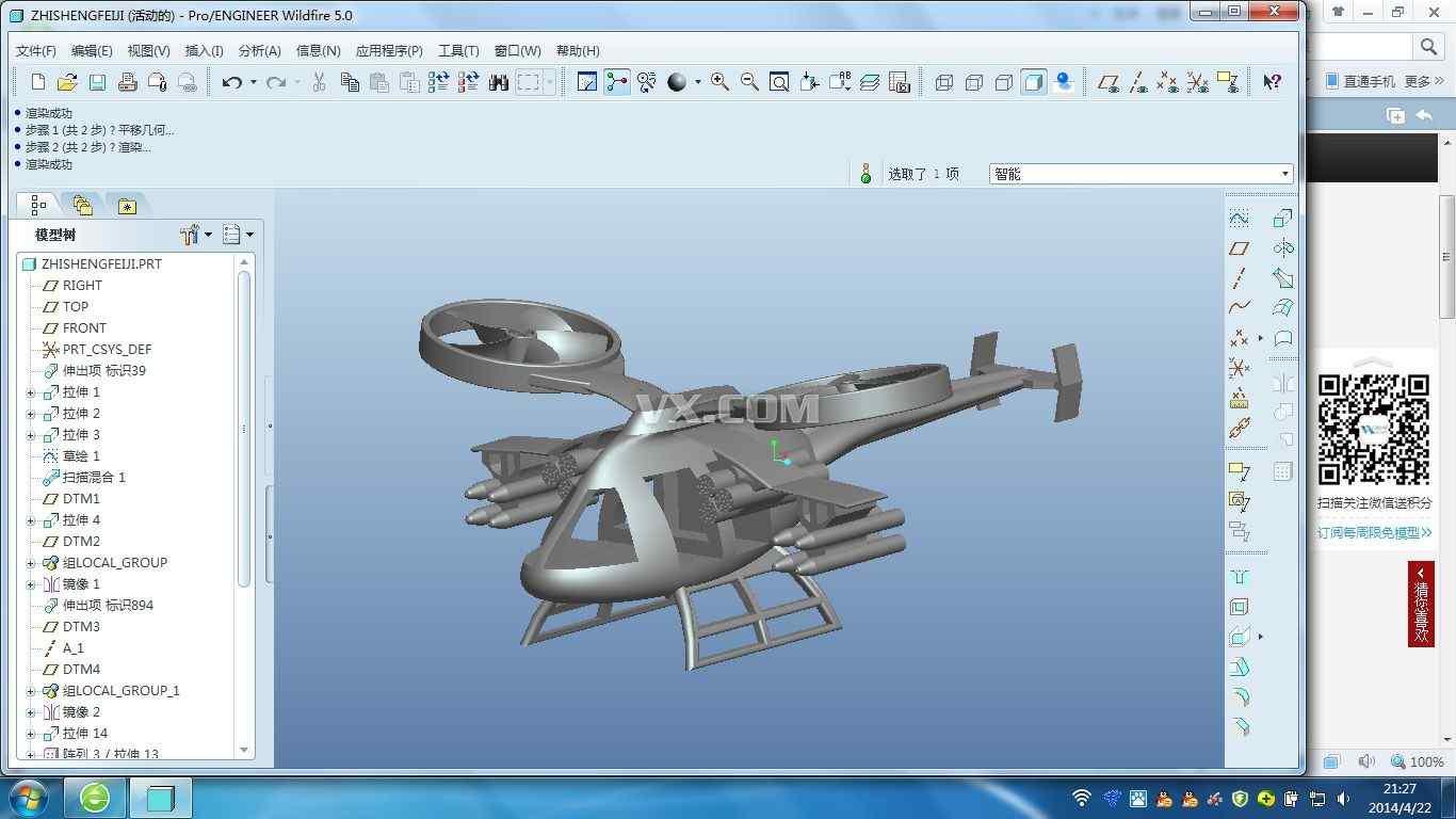 很科幻的直升飞机_科幻壁纸