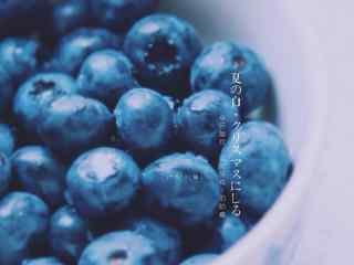 小清新好看的蓝莓桌面壁纸