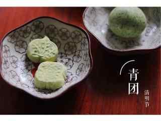 清明节习俗-青团美食壁纸