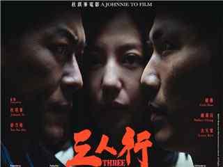 《三人行》电影主演特写剧照高清壁纸