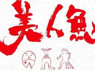 美人鱼电影高清壁纸创意搞笑手绘图片