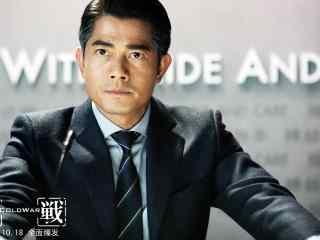 电影寒战之郭富城发表公告桌面壁纸