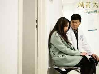 剩者为王舒淇医院走廊桌面壁纸