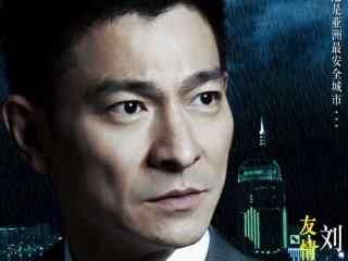 电影寒战之刘德华个人宣传照桌面壁纸