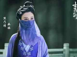 诛仙青云志之幽姬面纱遮脸桌面壁纸