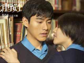 七月与安生马思纯饰演七月和家明在读书馆拥吻桌面壁纸