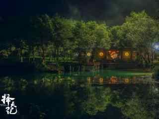 择天记场景图灯火通明湖边小房子桌面壁纸