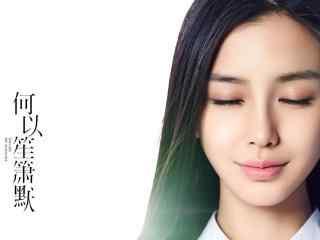 电影版《何以笙箫默》Angelababy杨颖高清电脑桌面壁纸