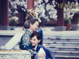 电视剧《锦绣未央》李未央和祖母拥抱剧照图片桌面壁纸
