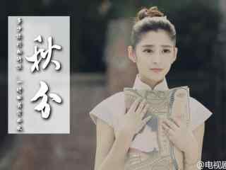恋恋阙歌电视剧李心艾剧照图片桌面壁纸(4张)