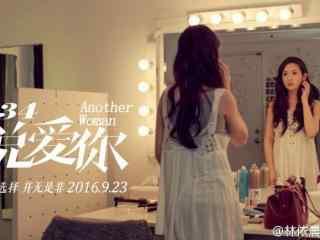 《234说爱你》林依晨剧照图片桌面壁纸