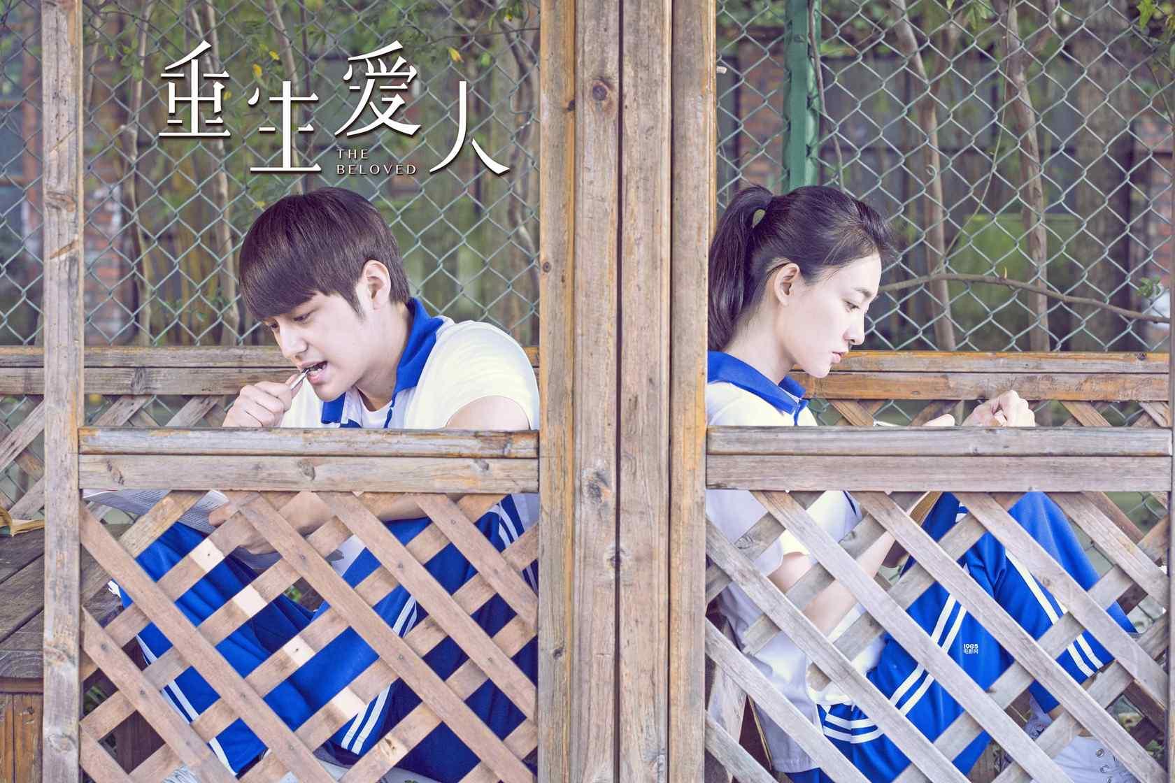《重生高中》王丽坤高中生爱人剧照图片学校的怀化市造型图片