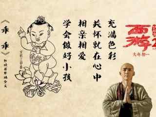《西游伏妖篇》创意海报桌面壁纸