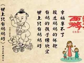 《西游伏妖篇》个性海报桌面壁纸