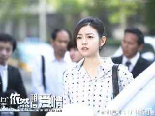 《北上广依然相信爱情》高清陈妍希剧照图片